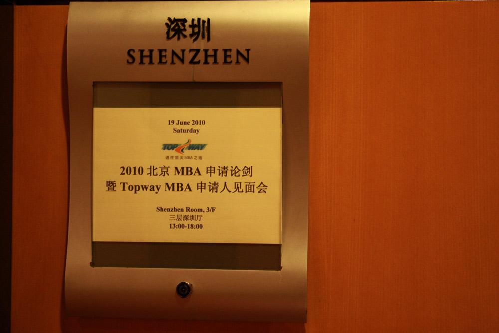 2010 北京MBA申请人见面会